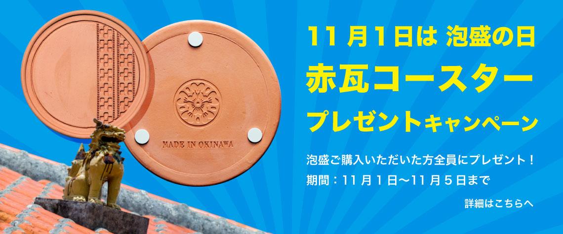 11月1日は「泡盛の日」〜 赤瓦コースタープレゼント!