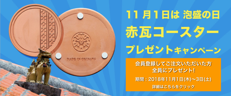 11月1日は泡盛の日、「赤瓦コースタ」プレゼントキャンペーンを実施します!