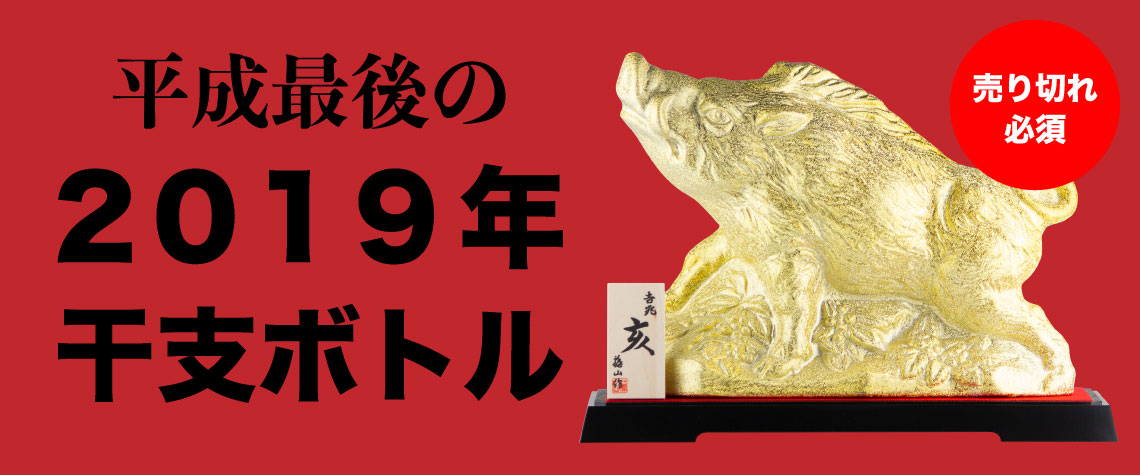 2019年干支ボトル イノシシ 久米島の久米仙