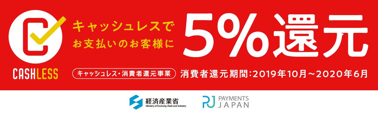 キャッシュレス・ポイント還元事業の5%還元対象加盟店です!