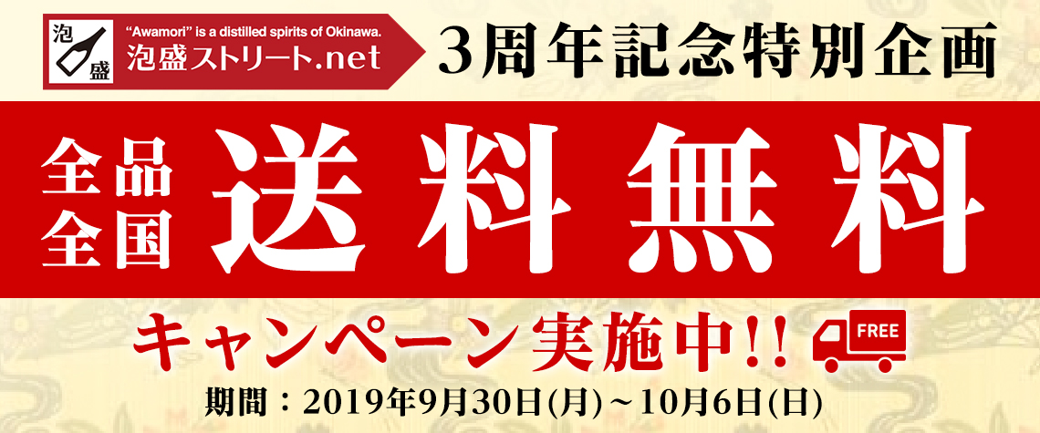 3周年記念特別企画 全品送料無料!